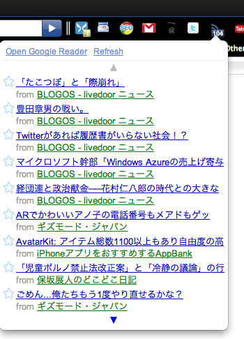 ★さくっとGoogle Reader Notifier chrome 拡張