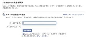 Facebook 友達を探す