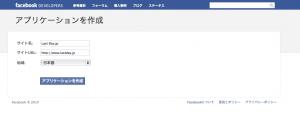 facebook アプリケーション デベロッパー登録