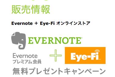 eye-fi evernote  無料プレミアムアップグレード
