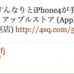 Apple storeでiPhoneが買える