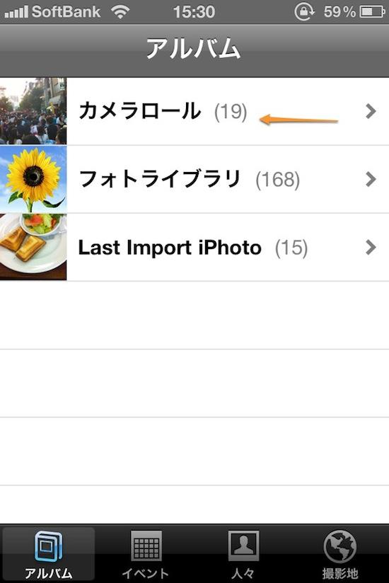 iPhone カメラ 写真 複数 選択