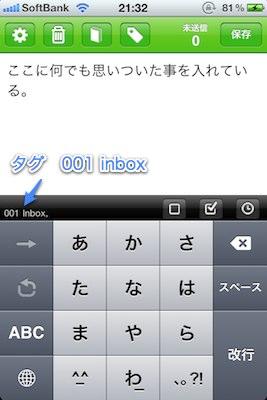 evernote fastever inobox GTD 高速メモ