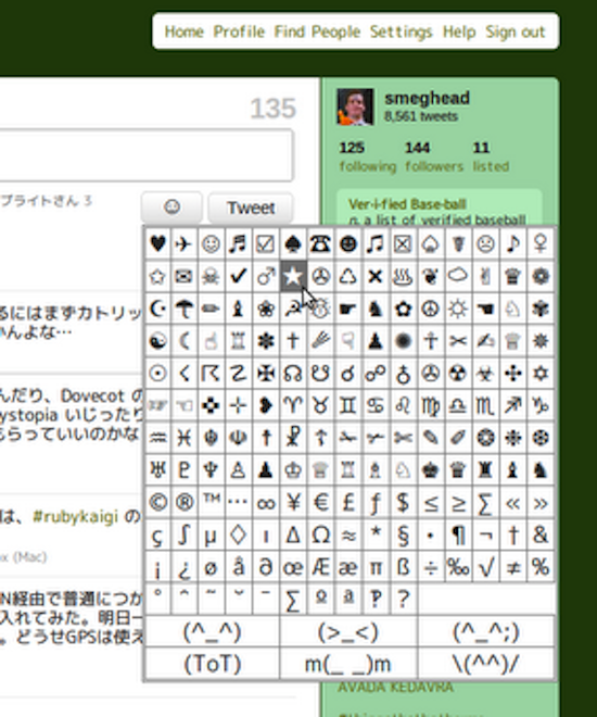 Twitter  絵文字 ツイッター 特殊文字