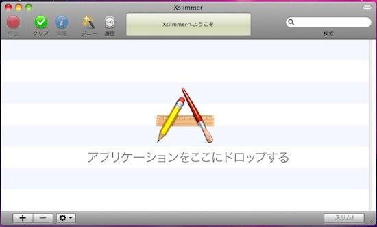 アプリ スリム化