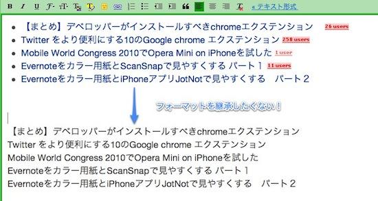 Google chromeでテキストだけを貼り付けるショートカットキーが便利