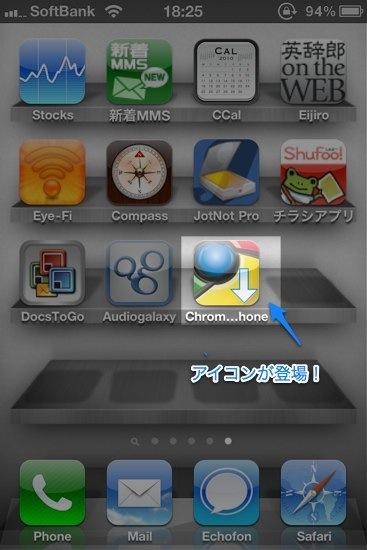 iphone4 アイコン追加