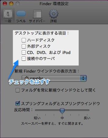 mac スピードアップ 速くする
