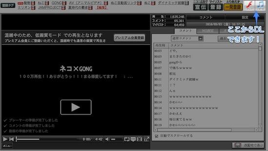 ニコニコ動画 ダウンロード