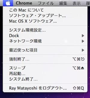 再起動 mac 高速 速い