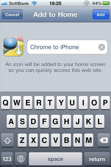 ホーム画面にアイコンを追加