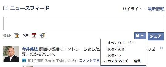 フェイスブック share