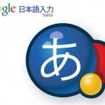 google 日本語