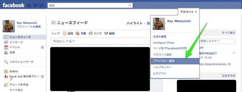 Facebook アプリケーション削除