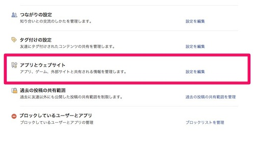 facebook application削除