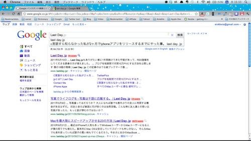 Googleインスタントサーチ 検索
