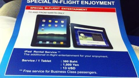 ビジネスエアー iPad