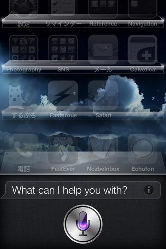 Siri起動