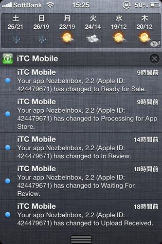 iOS5 通知センター