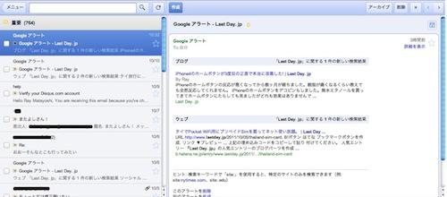 Gmail オフライン