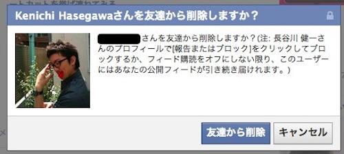 facebook削除