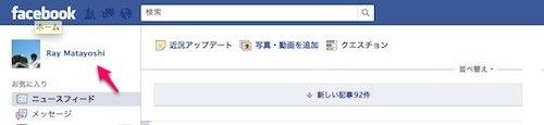 フェイスブック 友達削除