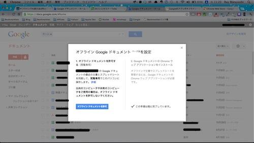 google document offline