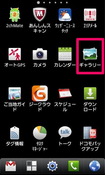 ギャラリーアプリ