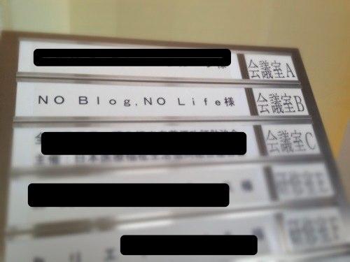 no blog no life