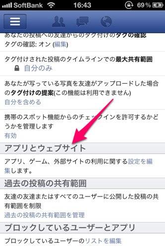 フェイスブック アプリとウェブサイト