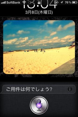 Siri日本語