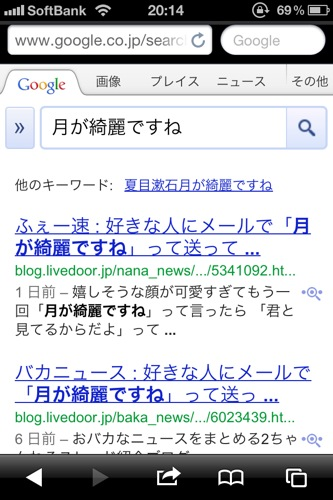 google iphone 検索