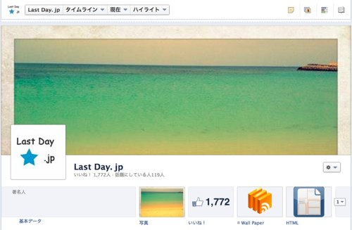 Facebook カバー