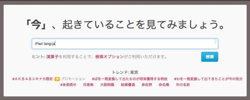 Japanese twitter