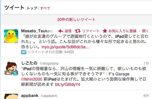 日本語のツイート検索