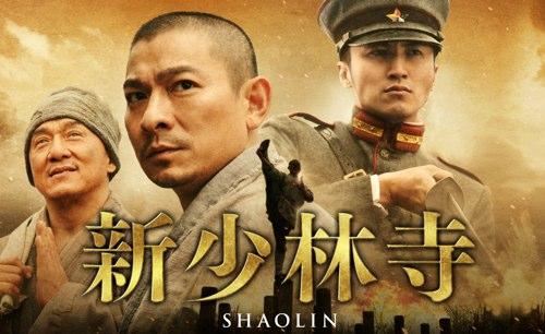 Shaolin 新少林寺
