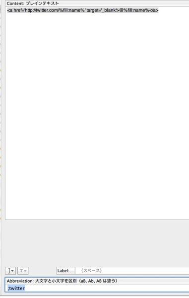 Textexpander 1