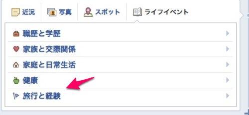 フェイスブック ライフイベント
