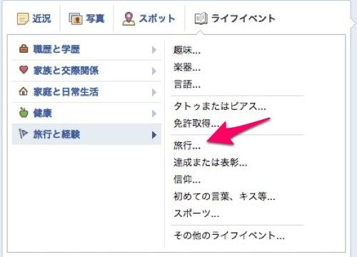 facebook 旅行