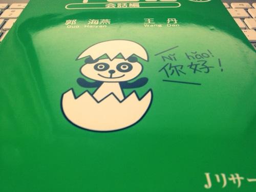 中国語 講座