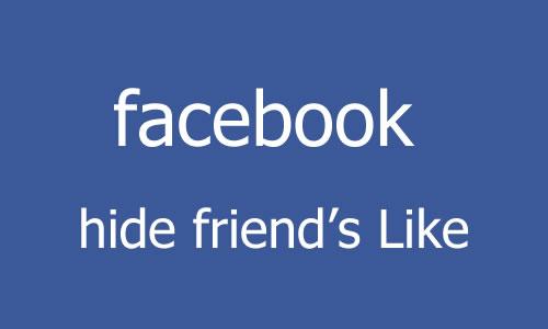 facebook 友達いいね!隠す