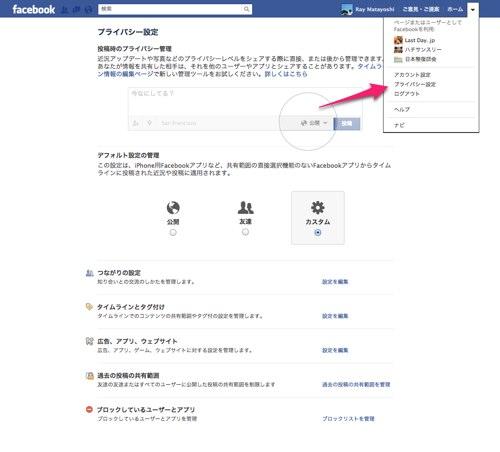 facebook プライバシー設定