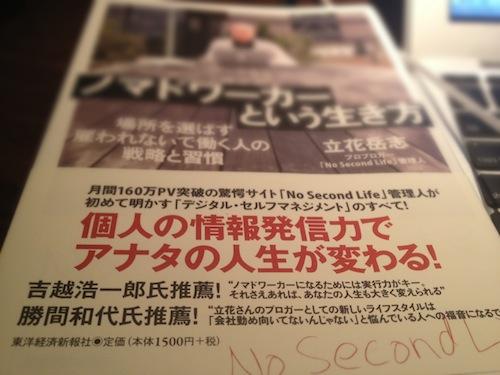 立花岳著『ノマドワーカーという生き方』