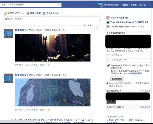 フェイスブック広告 非表示