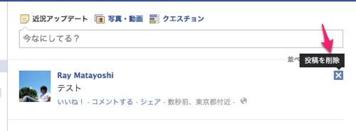 削除 投稿 facebook