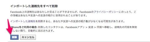 Facebook招待メールが勝手に送信されるのを停止・解除する方法
