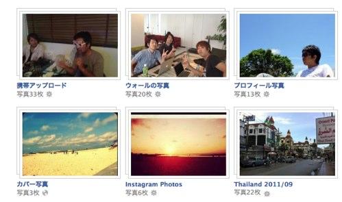 Facebook 写真がアップロードできない時の5つの対処法