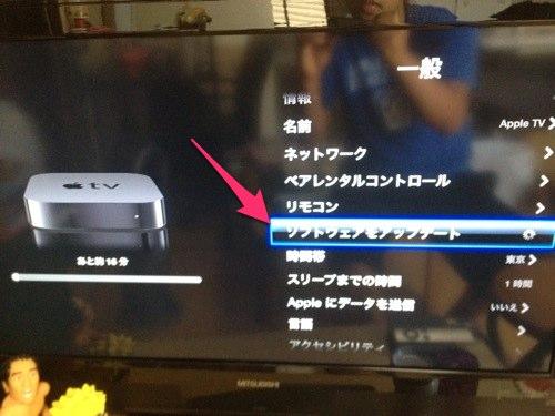 applet tv ソフトウェアアップデート