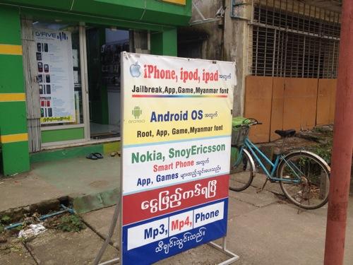 ミャンマー モバイルショップ