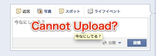 iPhoneのFacebook公式アプリからは「アルバム」を作成できないけど、Facebookカメラからはアルバム作成できます!